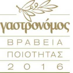 Gastronomos 2016